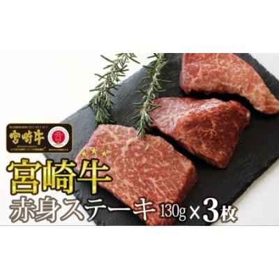 宮崎牛 赤身ステーキ 130g×3枚