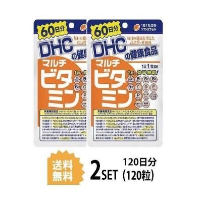 2パック DHC マルチビタミン 60日分×2パック (120粒) ディーエイチシー サプリメント ビオチン ナイアシン β-カロテン 粒タイプ
