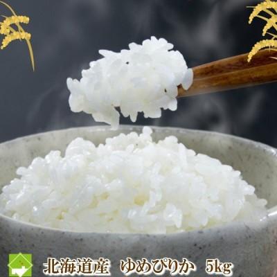 白米 5kg 送料無料 ゆめぴりか 契約栽培米 北海道産