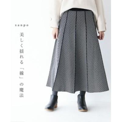 送料無料 美しく 揺れる 「線」の 魔法 スカート cawaii sanpo レディース ファッション  冬新作 カジュアル ナチュラル おめかし 北欧柄
