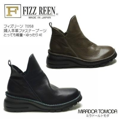 【残りわずか】FIZZREEN フィズリーン軽量 ASWソール 幅4Eファスナーデザインブーツ 婦人 靴 本革/日本製 黒/グレー 7058