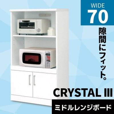 レンジ台 クリスタル ミドルレンジボード 70 レンジボード キッチンボード キッチン収納 収納 木製 開梱設置