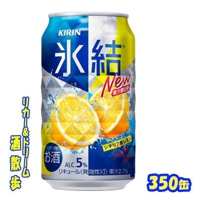 キリン 氷結 シチリア産レモン 350缶1ケース 24本入りキリンビール