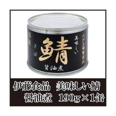 鯖缶 伊藤食品 美味しい鯖 醤油煮 190g ポイント消化