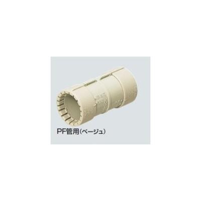 ☆新品☆ 未来工業 PF管カップリング MFSC-16G ベージュ Gタイプ☆領収書可能☆