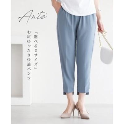 「ante」「選べる2サイズ」お尻ゆったり快適パンツ(M/L対応)(グレー)【10月18日20時再販】