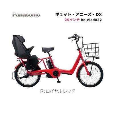 電動自転車 子供乗せ ギュット アニーズ DX BE-ELAD032 パナソニック 20インチ 3段変速 16Ah アニーズDX 2020 電動アシスト 3人乗り対象 R:ロイヤルレッド