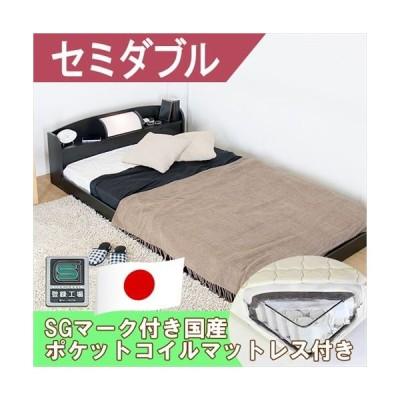 ベッドフレーム ベッド おしゃれ セミダブル 枕元照明付きフロアベッド ホワイト セミダブル 日本製ポケットコイルスプリングマットレス付き オール日本製