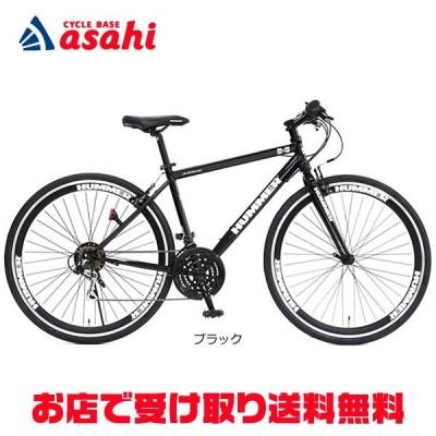 「ハマー」CRB7018DR(ディープリム)クロスバイク 自転車「CAR2101」