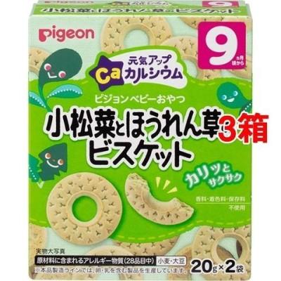 ピジョン 元気アップCa 小松菜とほうれん草のビスケット (20g*2袋入*3箱セット)