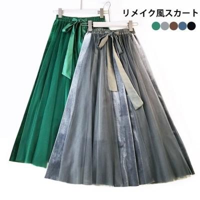 【セール】ベロアスカート レディース リメイク風スカート WE チュールスカート 切り替えスカート リメイク風 ミモレスカート ロングスカート