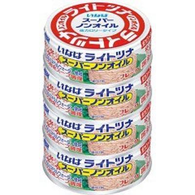 いなば ライトツナ スーパーノンオイル(国産)(70g*4コ入)[水産加工缶詰]