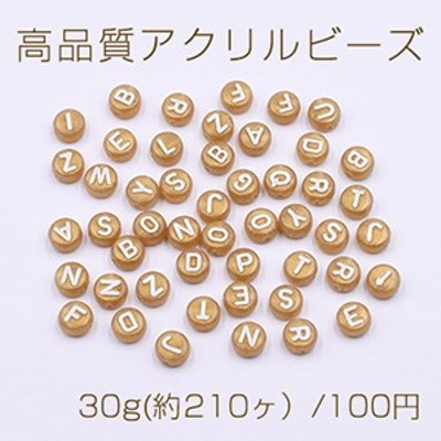 高品質アクリルビーズ コイン アルファベット付き 4×7mm ブラウンミックス【30g(約210ヶ)】