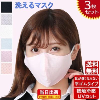 冷感 マスク 夏用 マスク 洗えるマスク3枚セット 接触冷感 平ゴム 耳が痛くならない ひんやり 涼しい 夏マスク 男女兼用 冷感マスク 吸水速乾 吸汗速乾 UVカット