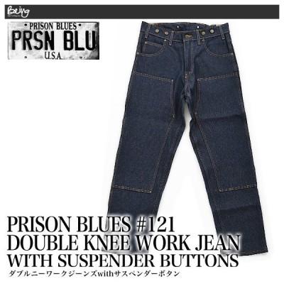 プリズンブルース PRISON BLUES #121 ダブルニーワークジーンズ with サスペンダーボタン ノンウォッシュ