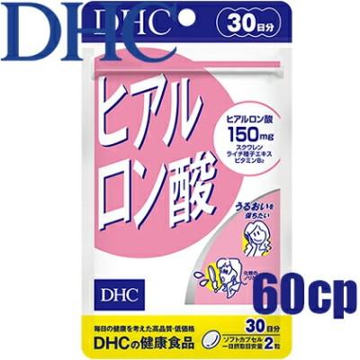 【ゆうパケットのみ送料無料】ディーエイチシー DHC ヒアルロン酸 60粒/30日分≪ヒアルロン酸含有食品≫『4511413614839』