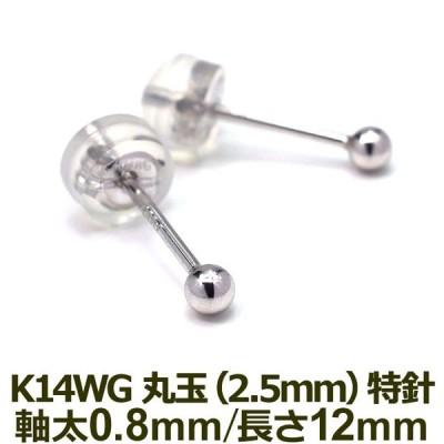 セカンドピアス K14 WG 軸太0.8mm 軸長12mm 丸玉 ボール 2.5mm 特針タイプ 金属アレルギー対応 14金 14K