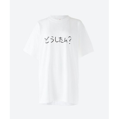 <ken kagami×伊勢丹/ケンカガミイセタン> どうしたんTシャツ【三越伊勢丹/公式】