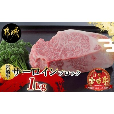宮崎牛サーロインブロック1kg_AG-2502