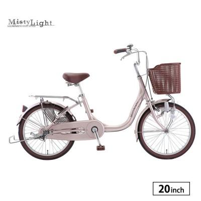 自転車 シティサイクル 完全組立 20インチ ミスティライト サカモトテクノ