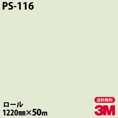 ★ダイノックシート 3M ダイノックフィルム PS-116 シングルカラー 1220mm×50mロール 車 壁紙 キッチン インテリア リフォーム クロス カッティングシート