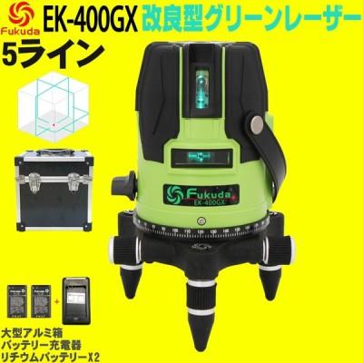 FUKUDA フクダ 5ライン ダイレクトグリーンレーザー墨出し器 EK-400GX【1年間保証】リチウムイオンバッテリー*2本 4方向大矩ライン 4垂直・1水平 6ドット