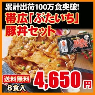 父の日  豚丼 北海道 送料無料 北海道帯広の繁盛店 豚丼8食セット 十勝