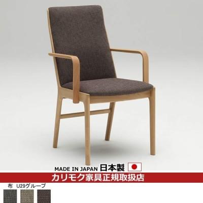カリモク ダイニングチェア/ CU41モデル 平織布張 肘付食堂椅子 (COM オークD・G・S/U29グループ)  CU4130-U29