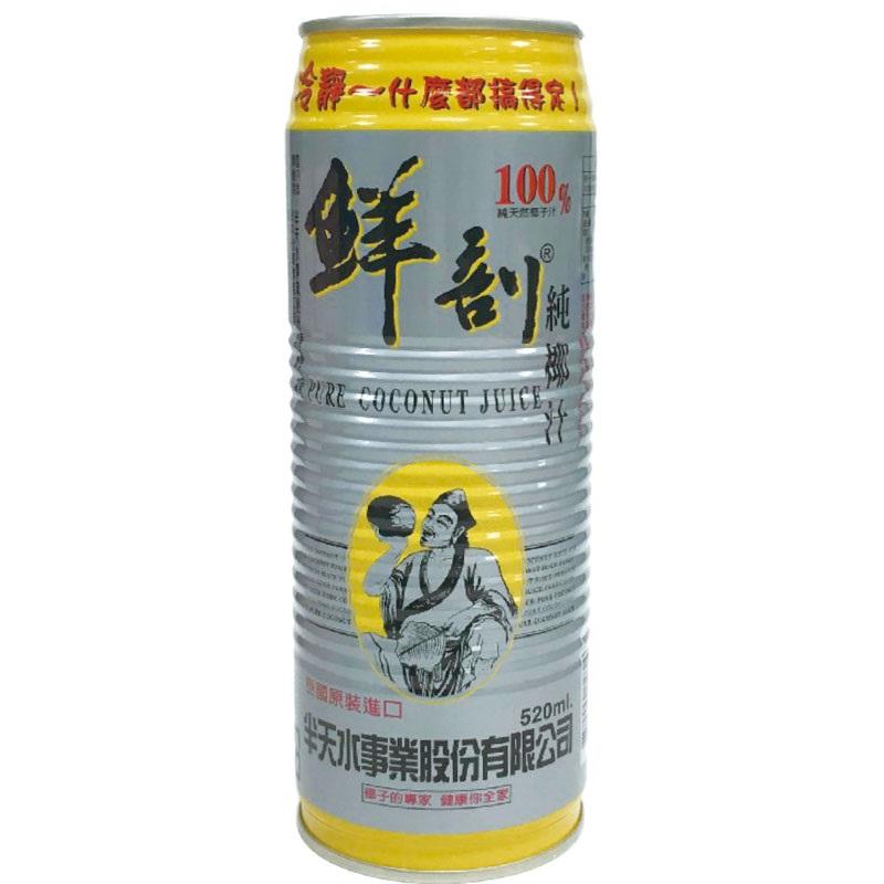 鮮剖100純天然椰子汁520ml