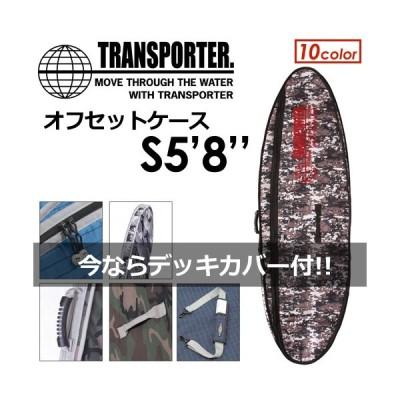 TRANSPORTER トランスポーター サーフボードケース ハードケース/オフセット S5'8'' デッキカバー付