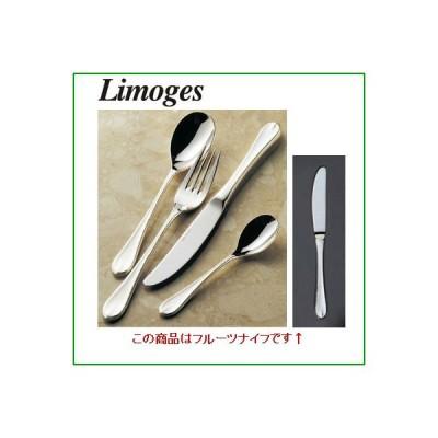 リモージュ 18-8 (銀メッキ付) EBM フルーツナイフ (H・H) /業務用/新品