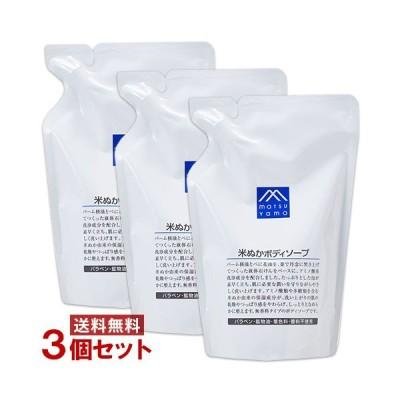松山油脂 米ぬかボディソープ 詰替用 450ml×3個セット Mマーク matsuyama【送料無料】