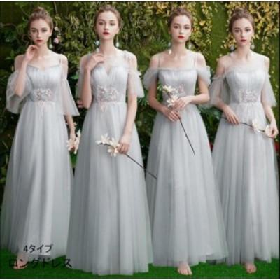 ブライズメイド ドレス 上品 大人 ロング丈 パーティードレス 結婚式 ワンピース フォーマル お呼ばれ 服装 大きいサイズ 二次会 入学式