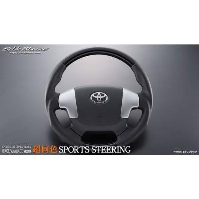 送料無料 SilkBlaze シルクブレイズ ハイエース専用超美艶スポーツステアリング