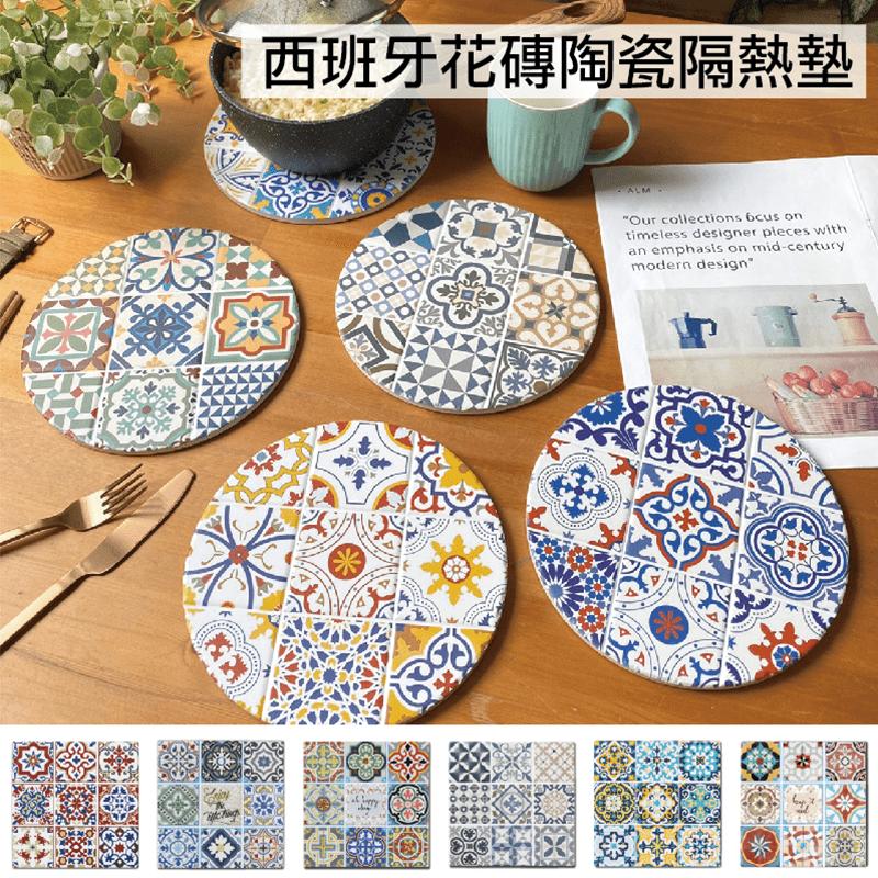 【TROMSO】西班牙復古花磚-陶瓷隔熱墊(湯墊杯墊桌墊陶瓷隔熱墊)
