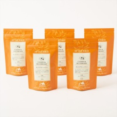【5袋セット】【カシスブルーベリー】【ルピシア】【ティーバッグ】LUPICIA 10個入 インド ヴェトナム茶 緑茶 紅茶 フレーバードティー【
