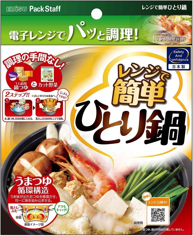 日本製一人鍋 微波烹飪簡單方便微波爐鍋物 169001