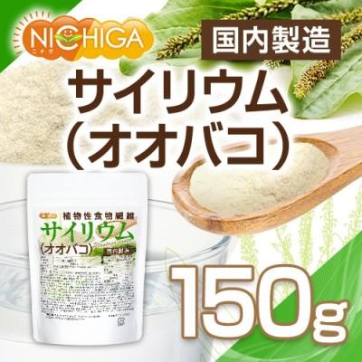 サイリウム(オオバコ) 150g(計量スプーン付) 国内製造 糖質0 植物性食物繊維 Plantago ovata [02] NICHIGA(ニチガ)