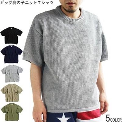 ビッグシルエット 鹿の子 ニット 半袖 Tシャツ メンズ 無地 オーバーサイズ