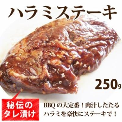 牛 ハラミ ステーキ (タレ漬け) 250g 焼くだけ  バーベキュー タレ 秘伝 焼肉 やきにく アウトドア お家焼肉 レジャー 冷凍 *当日発送