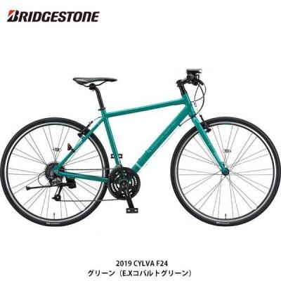 ブリヂストン クロスバイク スポーツ自転車 2019 シルヴァ F24 ブリジストン BRIDGESTONE