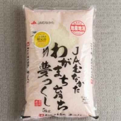 果物屋さんの米 夢つくし5kg(久留米市)