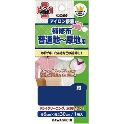 KAWAGUCHIKAWAGUCHI 普通地~厚地用 補修布 6×30cm 紺 93-010 1セット(5個)(直送品)