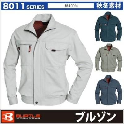 作業ジャンパー 長袖ブルゾン 作業服 作業着 綿100%チノクロス 秋冬用素材 BURTLE バートル bt-8011