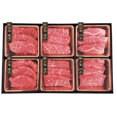 神戸 & 松阪 食べ比べ (焼肉) 計420g  モモ ウデ バラ 各70g 送料無料 ギフト お取り寄せ グルメ 贈り物