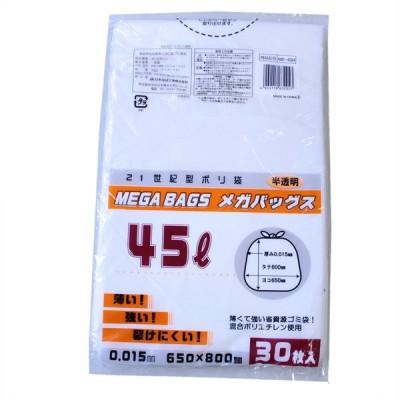 メガバックス 半透明 45L30P