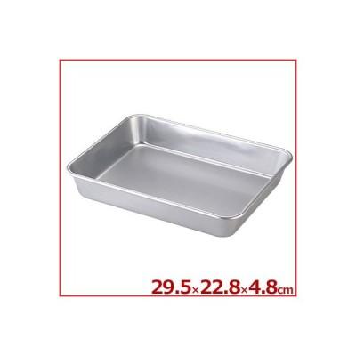 アルマイト角バット 幅295×奥行228×高さ48mm 料理 下ごしらえ シンプル 定番