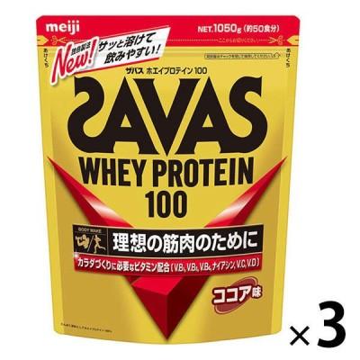 明治ザバス(SAVAS) ホエイプロテイン100 ココア味 50食分 1050g 1セット(3袋) 明治 プロテイン