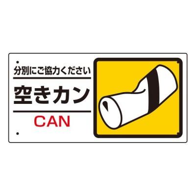 ユニット 339-26 産業廃棄物標識 空きカン