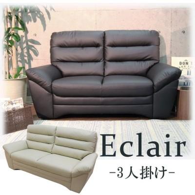 ソファ ソファー sofa 椅子 腰掛 3人用合皮ソファ エクレア